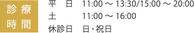 診療時間 平日11:00~13:00/15:00~20:00 土日11:00~16:00 休診 祝日