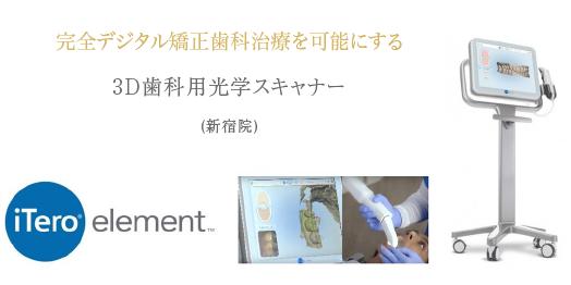 3D歯科用 光学スキャナー