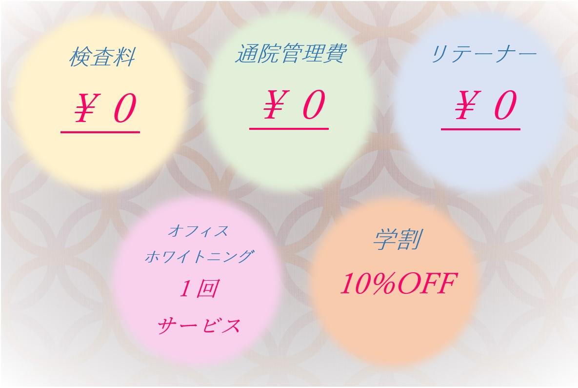 検査料・通院管理費・リテーナー:¥0 オフィスホワイトニング1回サービス 学割10%OFF