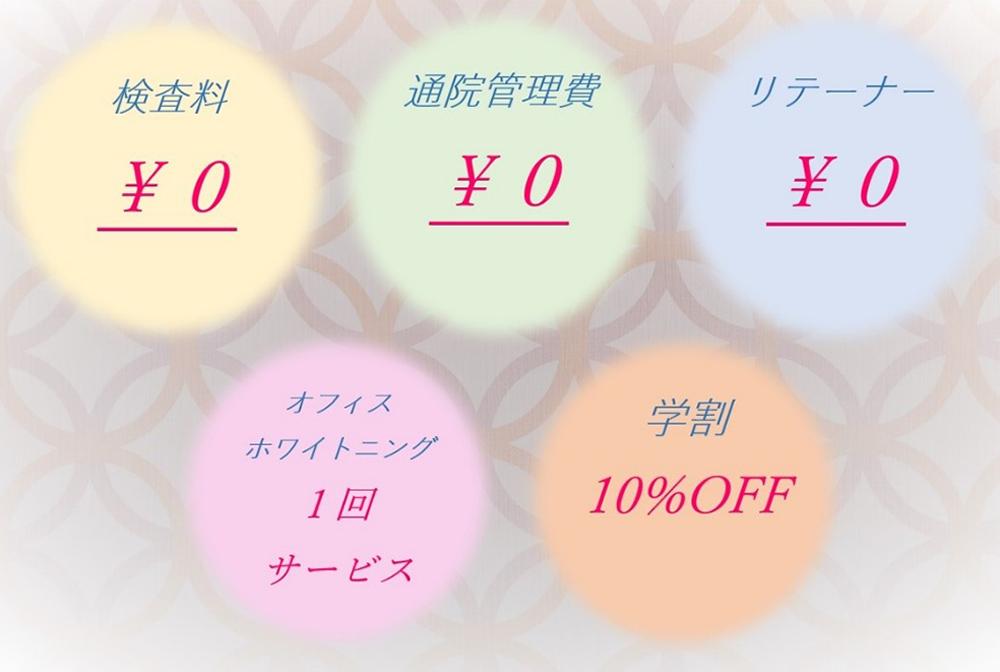 検査料・通院管理費・リテーナー=0円 オフィスホワイトニング:1回サービス 学割10%OFF
