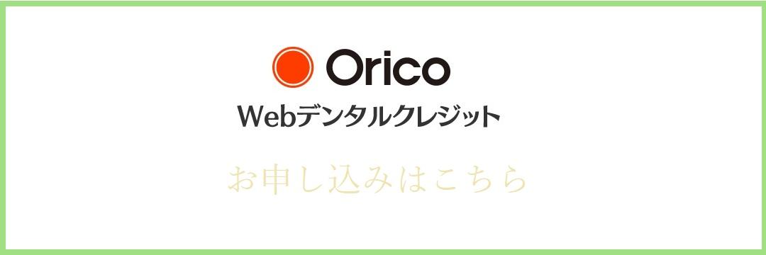 オリコ WEBデンタルクレジット 申し込みはこちら