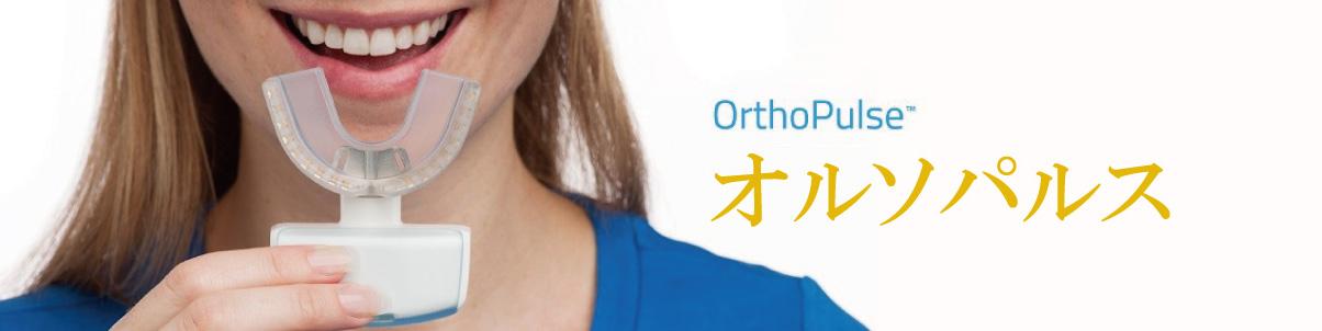 オルソパルス