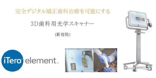 完全デジタル矯正歯科治療を可能にする3D歯科用光学スキャナー