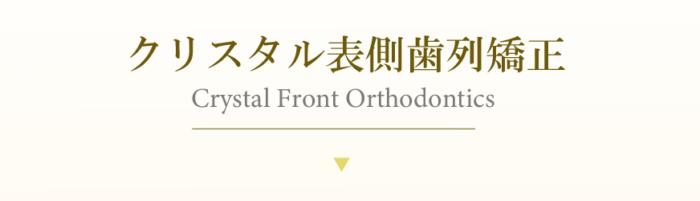 クリスタル表側歯列矯正