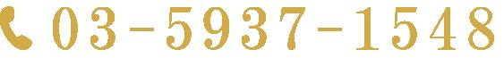 03-5937-1548