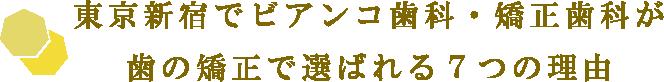 東京新宿でビアンコ歯科・矯正歯科が歯の矯正で選ばれる7つの理由
